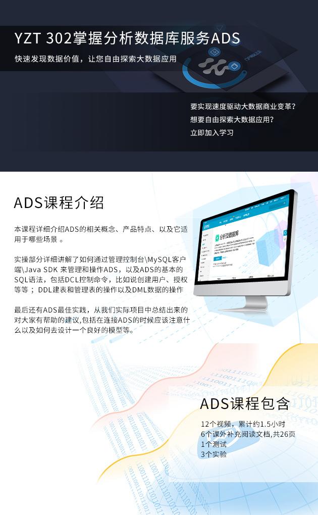 掌握分析型数据库ADS