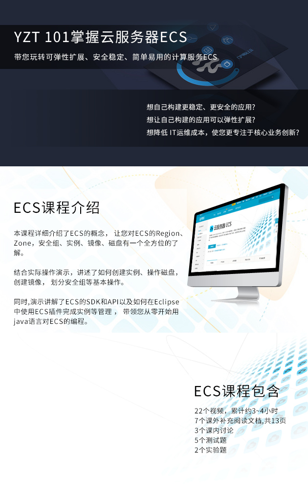 掌握云服务器ECS