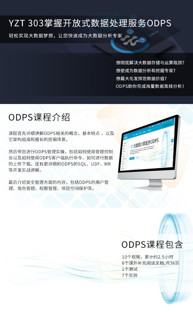 掌握大数据计算服务ODPS