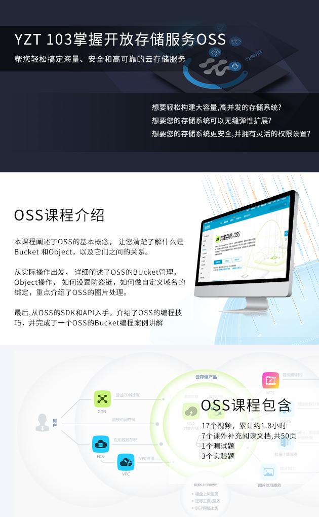 掌握对象存储服务OSS