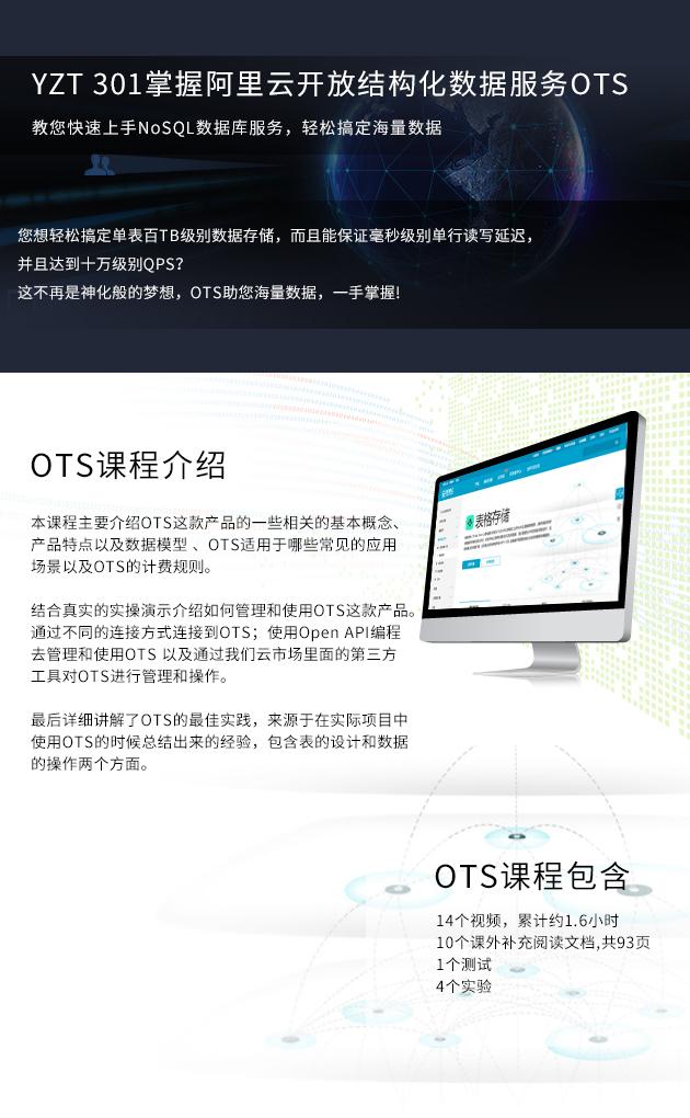 掌握表格存储OTS