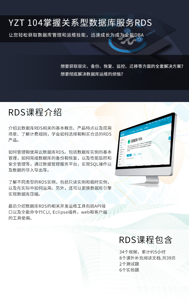 掌握云数据库服务RDS