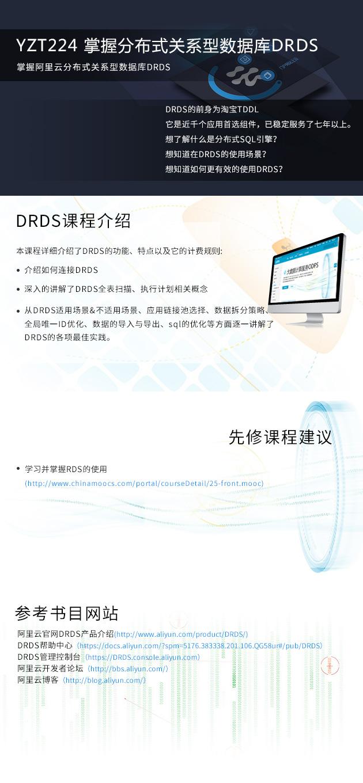 掌握分布式关系型数据库服务DRDS